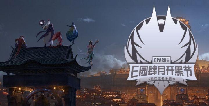 E园肆月开黑节——3社区王者争霸赛