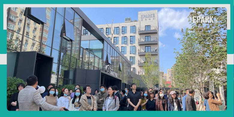 北京市规自委、规划院等考察E园EPARK(花园路社区),研讨区域城市更新议题