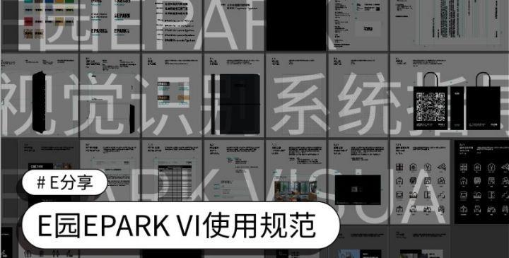 EPARK 新版VI的发布及应用培训